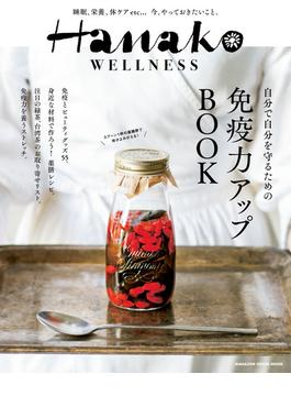 Hanako WELLNESS 免疫力アップBOOK(Hanako特別編集)