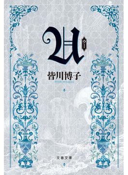 U(文春文庫)