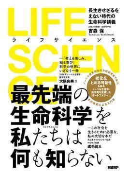 LIFE SCIENCE 長生きせざるをえない時代の生命科学講義