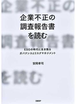 企業不正の調査報告書を読む ESGの時代に生き残るガバナンスとリスクマネジメント