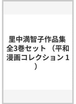 里中満智子作品集 全3巻セット