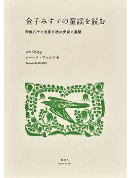 金子みすゞの童謡を読む 西條八十と北原白秋の受容と展開