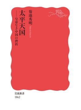 太平天国 皇帝なき中国の挫折(岩波新書 新赤版)