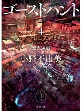 ゴーストハント 4 死霊遊戯(角川文庫)