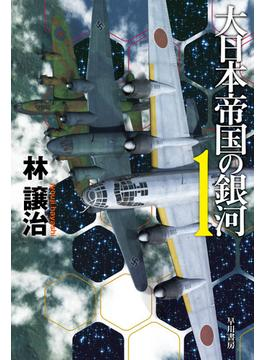 大日本帝国の銀河 1(ハヤカワ文庫 JA)