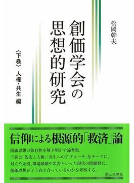 創価学会の思想的研究 下巻 人権・共生編