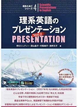 理系英語のプレゼンテーション 世界で活躍する理工系研究者を目指して Ver.2