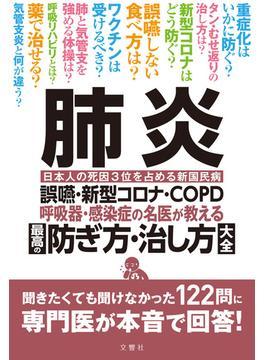 肺炎 誤嚥・新型コロナ・COPD 呼吸器・感染症の名医が教える最高の防ぎ方・治し方大全 日本人の死因3位を占める新国民病