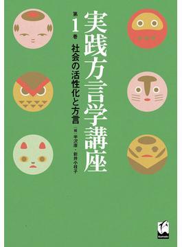 実践方言学講座 第1巻 社会の活性化と方言
