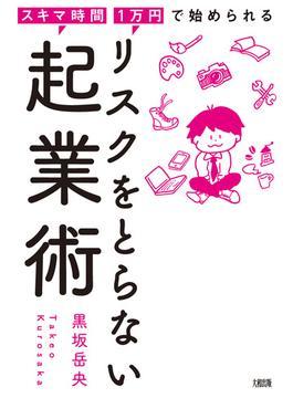 スキマ時間・1万円で始められる リスクをとらない起業術(大和出版)(大和出版)