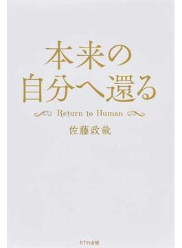 本来の自分へ還る Return to Human