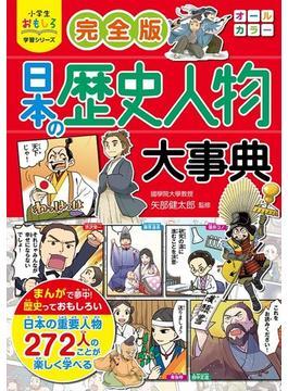 完全版日本の歴史人物大事典 (小学生おもしろ学習シリーズ)(小学生おもしろ学習シリーズ)