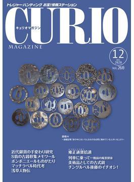 キュリオマガジン 260号(2020年12月号)
