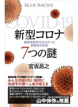 新型コロナ 7つの謎 最新免疫学からわかった病原体の正体(講談社ブルーバックス)