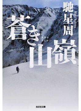 蒼き山嶺(光文社文庫)