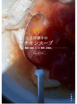 上田淳子のチキンスープ 鶏肉=具材、スープ。簡単、本格的。