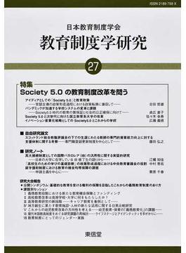 教育制度学研究 第27号