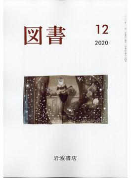 図書 2020年 12月号 [雑誌]