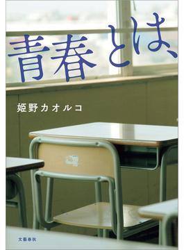 青春とは、(文春e-book)