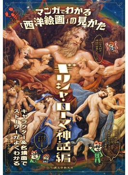 マンガでわかる「西洋絵画」の見かた ギリシャ・ローマ神話編 キャラクター&名場面でストーリーがよくわかる