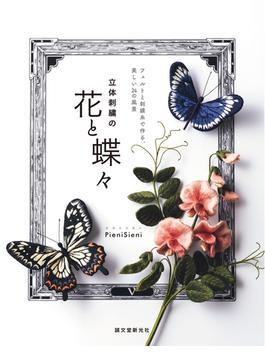 立体刺繡の花と蝶々 フェルトと刺繡糸で作る、美しい24の風景