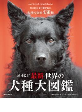 最新世界の犬種大図鑑 原産国に受け継がれた犬種の姿形430種 増補改訂