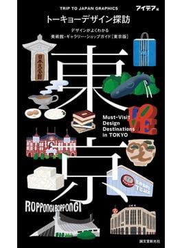 トーキョーデザイン探訪 デザインがよくわかる美術館・ギャラリー・ショップガイド(東京版) TRIP TO JAPAN GRAPHICS