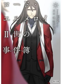 ロード・エルメロイⅡ世の事件簿 10 case.冠位決議 下(角川文庫)