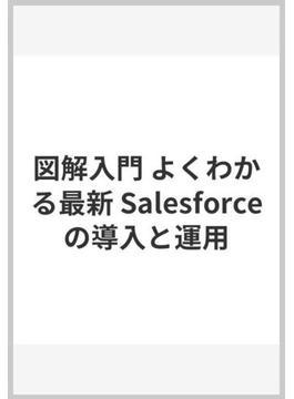 図解入門 よくわかる最新 Salesforceの導入と運用