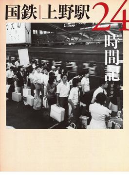 国鉄上野駅24時間記