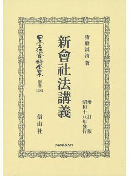 日本立法資料全集 別巻1281 新會社法講義