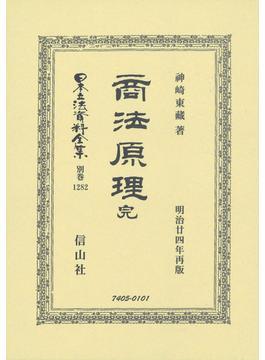 日本立法資料全集 別巻1282 商法原理