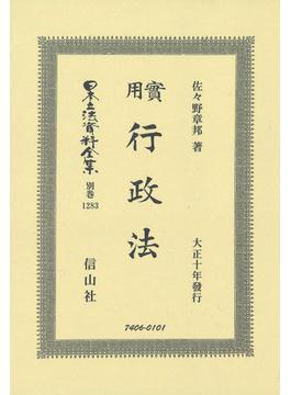日本立法資料全集 別巻1283 實用行政法