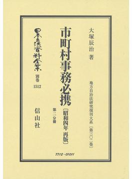 日本立法資料全集 別巻1512 市町村事務必携 第2分冊