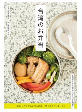 台湾のお弁当 地元っ子が作るいつもの味、見せてもらいました!