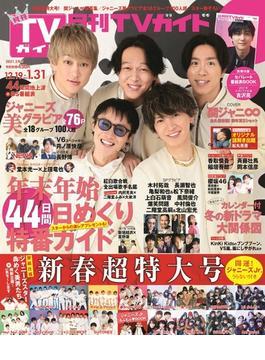 月刊TVガイド 関東版 2021年2月号 [雑誌]