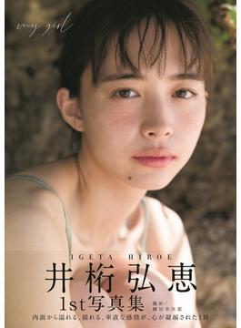 井桁弘恵1st写真集「my girl」