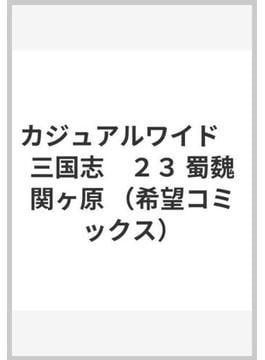 カジュアルワイド 三国志 23 蜀魏関ヶ原 (希望コミックス)(希望コミックス)