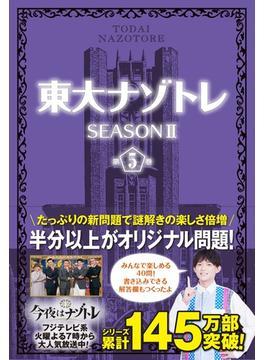 東大ナゾトレ SEASON2第5巻