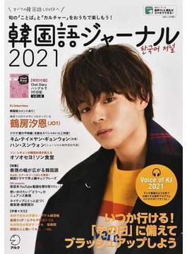 韓国語ジャーナル 2021 鶴房汐恩(JO1)すべての韓国語LOVERへ(アルク地球人ムック)