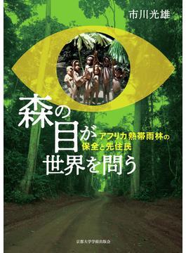 森の目が世界を問う アフリカ熱帯雨林の保全と先住民
