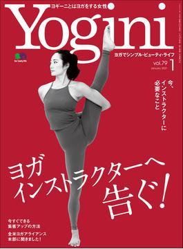 Yogini(ヨギーニ) (2021年1月号 Vol.79)