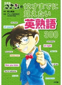 名探偵コナンの12才までに覚えたい英熟語300(名探偵コナンと学べるシリーズ)