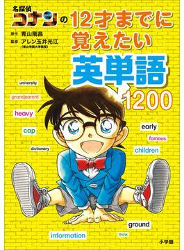 名探偵コナンの12才までに覚えたい英単語1200(名探偵コナンと学べるシリーズ)