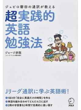ジュビロ磐田の通訳が教える超実践的英語勉強法