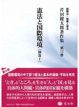 芹田健太郎著作集 国際法・国際人権法 第12巻 憲法と国際環境