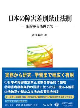 日本の障害差別禁止法制 条約から条例まで