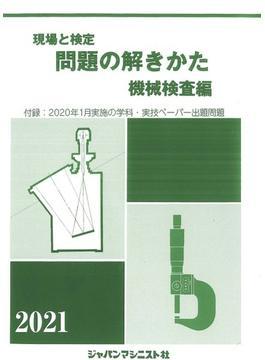 現場と検定 問題の解きかた(機械検査編)2021年版