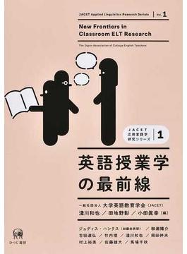 英語授業学の最前線