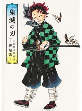 『鬼滅の刃』吾峠呼世晴画集−幾星霜−(愛蔵版コミックス)
